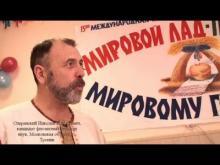 Сперанский Николай Николаевич-интервью
