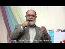 """Сацевич Виктор Владимирович ,,Славянский МИР""""15-конференция.Минск"""