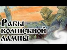 Законы тонкого мира и поврeждeние ума российской элиты. Александр Шевцов
