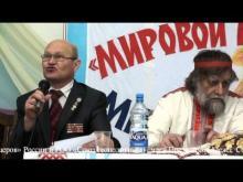 """Садков Владимир Юрьевич ,,Славянский МИР""""15-конференция.Минск"""