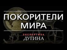 Александр Дугин. Русская тайна. Что значит быть славянином