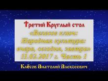 «Велесов ключ. Народная культура: вчера, сегодня, завтра». 11.02.2017г. Часть 1.