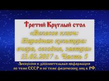 «Велесов ключ. Народная культура: вчера, сегодня, завтра». 11.02.2017г. Часть 5.