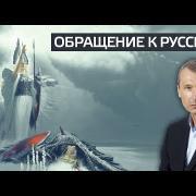 ОБРАЩЕНИЕ К РУССКИМ. Роман ВАСИЛИШИН. 2019