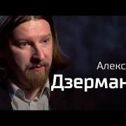 Алексей Дзермант о кризисе в отношениях России и Беларуси. По-живому