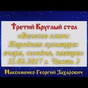 «Велесов ключ. Народная культура: вчера, сегодня, завтра». 11.02.2017г. Часть 2.